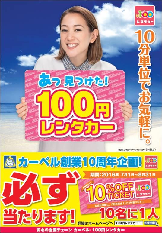 【100円レンタカー】「10人に1人10%OFFチケットが必ず当たる」キャンペーン☆
