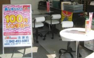 清瀬・新座・東久留米からのレンタカー出発は、100円レンタカー清瀬店の当店へ!!